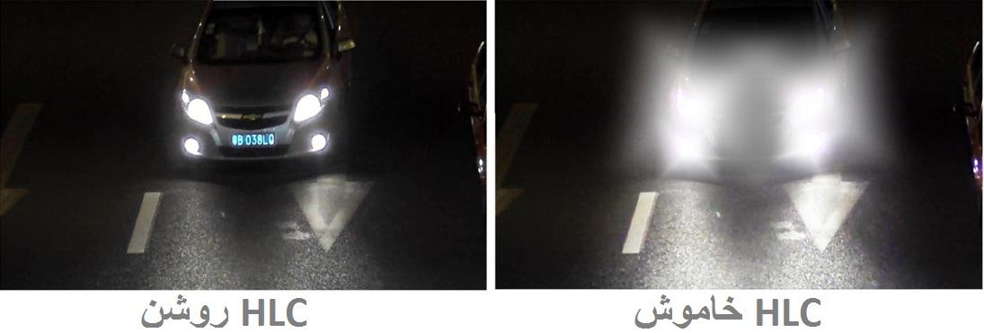مقایسه تصویر HLC روشن و خاموش