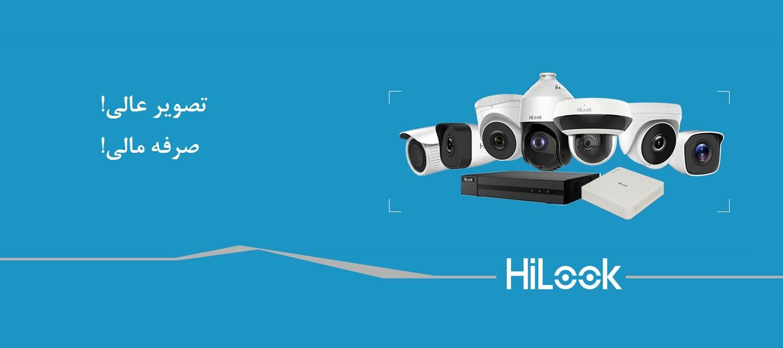 هایلوک برندی جدید از دوربین مداربسته هایک ویژن